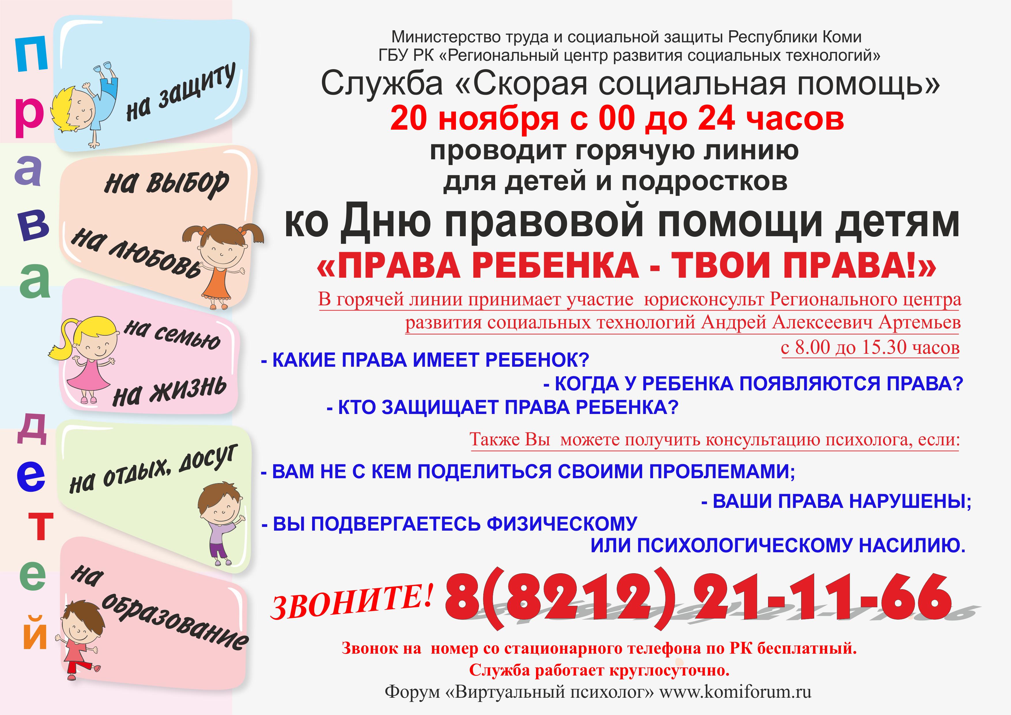 Защита прав ребенка горячая линия тебе